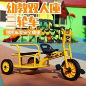 兒童三輪車 幼兒園三輪車轉轉車兒童腳踏車寶寶童車雙人車三輪自行車T 2色