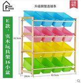 兒童玩具收納架實木幼兒園玩具架 整理架置物架【加寬四層16小盆】