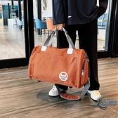 旅行包韓版短途潮耐用牛津布新品男女通用斜挎包手提大容量旅行袋【邻家小鎮】