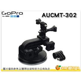 GoPro AUCMT-302 Suction Cup 原廠快拆吸盤 適用 HERO8 HERO7 HERO6