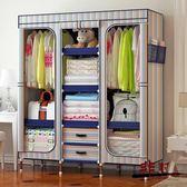 衣櫃 簡易衣櫃布藝鋼架雙人牛津布簡約現代衣櫥經濟型組裝布衣櫃【非凡】TW