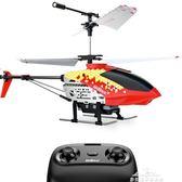 耐摔遙控飛機迷你充電防撞小學生兒童男孩玩具模型小型無人直升機『夢娜麗莎』