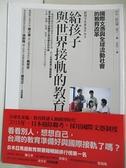 【書寶二手書T1/社會_CSI】給孩子與世界接軌的教育:國際文憑與全球流動社會的教育改革_坪谷・