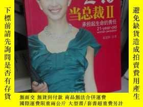 二手書博民逛書店罕見yu~21歲當總裁Ⅱ 9787506040273 `Y184