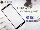 華為HUAWEI Y7 Prime 2018 (LDN-TL10)《日本材料9H滿版玻璃貼玻璃膜》亮面螢幕玻璃貼玻璃保護貼