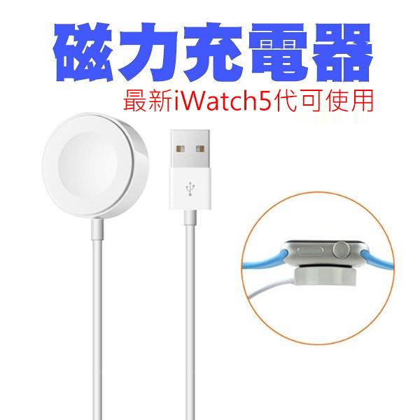 支援5代 Apple Watch 1 2 3 4 代 Series 5 磁力充電線 iWatch 手錶 磁吸 無線 充電線 副廠 充電器