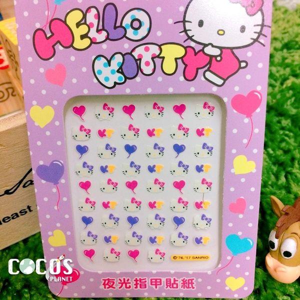 三麗鷗正版授權 HELLO KITTY 凱蒂貓 新一代KT夜光指甲貼紙 美甲貼 指甲貼 H款 COCOS PX025