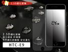 《職人防護首選》9H防爆 HTC One E9+ E9Plus E9x 5.5吋 螢幕保護鋼化玻璃貼膜