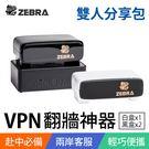 Zebra Mini VPN 千里馬行動網霸翻牆機-黑白雙機+黑盒補充包