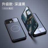 無線行動電源iphoneX移動電源毫安蘋果三星S9快充便攜華爲mate通用大容量超薄男女XRS無線充電器