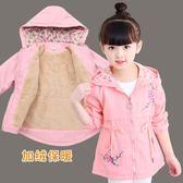 女童外套秋冬裝2018新款韓版時髦洋氣女孩中大童長款加絨加厚風衣「輕時光」