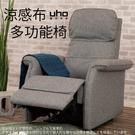 休閒椅【UHO】電動功能休閒椅