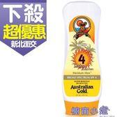 Australian Gold 金色澳洲 防護助曬乳液 SPF4 237ml 防水抗汗