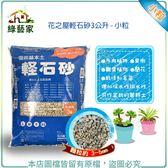 【綠藝家】花之屋輕石砂3公升 - 小粒