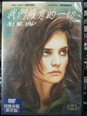 挖寶二手片-P08-087-正版DVD-電影【我們擁有的一切】-凱蒂荷姆斯 馬克康蘇維洛(直購價)