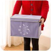 收納盒 大號無紡布箱子衣物收納箱玩具收納盒衣服收納整理箱儲物箱
