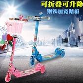 滑板車 兒童滑板車閃光三輪男孩女寶寶兩2-3-56歲小孩單腳折疊滑滑溜溜車 伊芙莎YYS