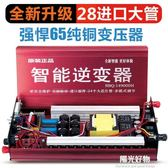 逆變器2019新品多功能智能機頭大功率省電12v電子升壓轉換器 NMS陽光好物