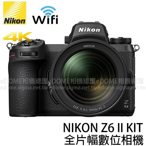 NIKON Z6 II KIT 附 24-70mm f/4 S (24期0利率 公司貨) Z62 全片幅 Z系列 FX 眼控追焦