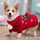 狗狗衣服秋冬柯基冬裝中小型犬冬天保暖圣誕...