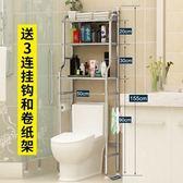 不銹鋼衛生間浴室架廁所馬桶置物架子落地洗手間收納洗衣機臉盆架