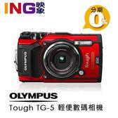 【24期0利率】送32G+手腕帶 Olympus TG-5 防水相機 元佑公司貨 紅色 潛水相機4K