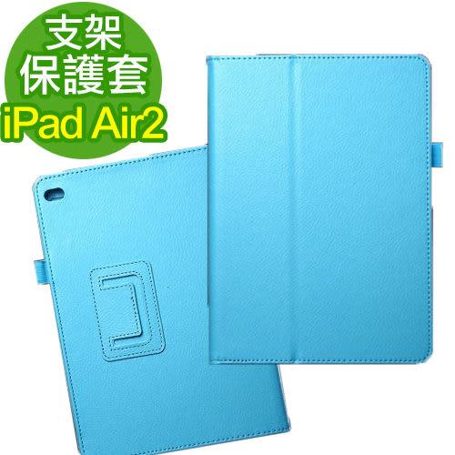 《 3C批發王 》iPad Air 2 荔枝紋保護套 支架系列 媲美原廠Smart Cover皮套 多色可選擇