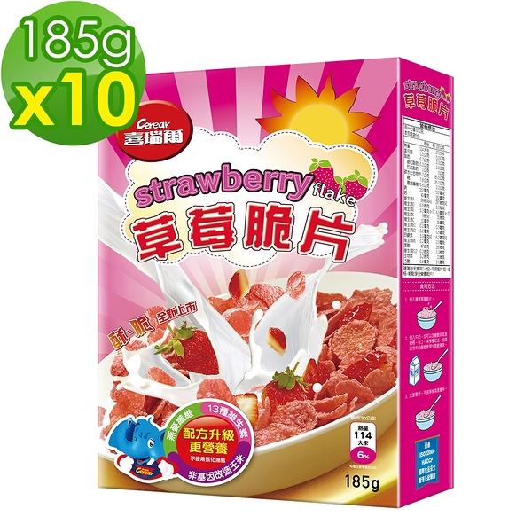 【喜瑞爾】草莓脆片185gx10入(箱購/奶素)