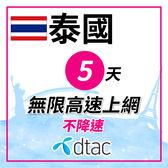 泰國 5天無限高速上網 DTAC當地原裝卡 不降速 不須實名 插卡即用