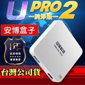 台灣現貨全新安博盒子 Upro2 X950 台灣版二代 智慧電視盒 機上盒 純淨版  零度
