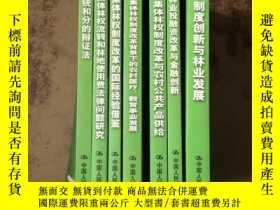 二手書博民逛書店集體林權制度改革與社會主義新農村建設論叢(全7冊罕見詳情請看圖片
