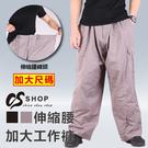 CS衣舖 40腰~56腰 加大尺碼 高磅 立體大口袋 休閒長褲 7350
