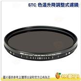 STC ICELAVA 色溫升降調整式濾鏡 58mm 公司貨 可調色溫 濾鏡 Warm-to-Cold Fader
