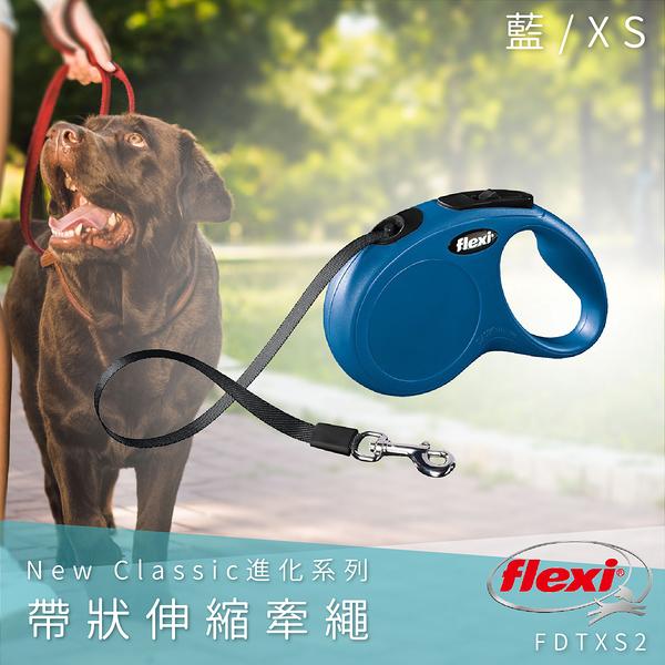 【寵物樂園】Flexi 帶狀伸縮牽繩 藍XS FDTXS2 進化系列 外出繩 寵物用品 寵物牽繩 德國製