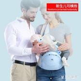 腰凳背帶四季多功能嬰兒寶寶前抱式夏透氣網 BF3967『寶貝兒童裝』