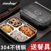kunzhan304不銹鋼保溫飯盒便當盒速食盤分格學生帶蓋韓國食堂簡約【快速出貨】