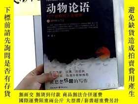 全新書博民逛書店動物論語(上)72個動物的人文鏡像動物的文學志Y171039 蔣