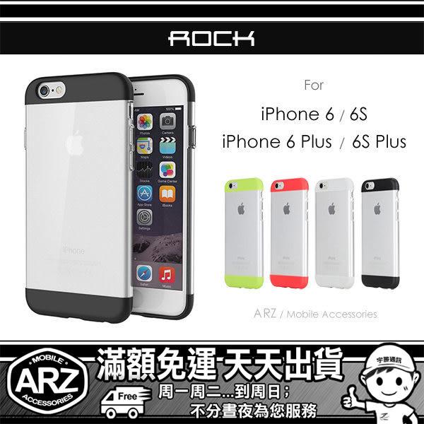 【ARZ】ROCK 拼接軟硬殼 iPhone 6s Plus 6 Plus i6 i6s 5.5吋 金屬按鍵手機殼保護殼 透明殼軟殼透殼背蓋