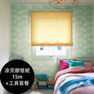 【日本製壁紙】Lilycolor【涂完膠...