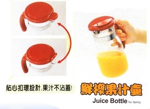 [AWANA]P1000鮮搾果汁壺