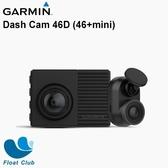 3期0利率 Garmin Dash Cam 46D 廣角雙鏡頭行車記錄器組(限宅配) 010-02291-02