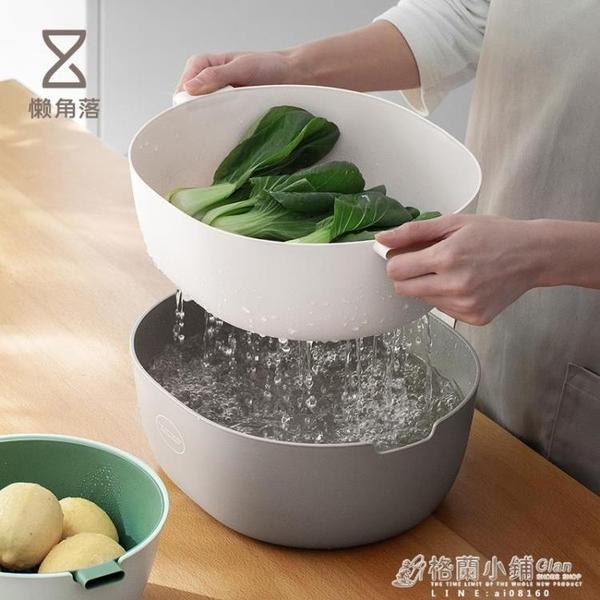 懶角落 雙層瀝水籃塑料廚房洗菜筐淘米籃水果盆洗菜盆收納籃67037ATF 雙十節特惠