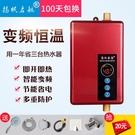 XY-A08智能恒溫變頻小廚寶即熱式速熱電熱水器電家用免儲水廚衛220V