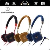 【海恩數位】日本鐵三角 ATH-UN1 攜便型耳罩式耳機 公司貨保固 (黑、金、藍)