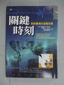 【書寶二手書T2/保健_JKD】關鍵時刻-急診醫病的溫馨故事_胡勝川