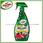 【愛車族】美國龜牌Turtle Wax 乾擦、濕擦保護噴蠟