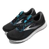 Brooks 慢跑鞋 Glycerin 18 2E Wide 寬楦 黑 白 男鞋 甘油系列 運動鞋 【ACS】 1103292E032