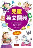 兒童英文圖典:名詞篇