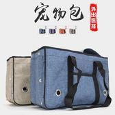 寵物包外出便攜狗背包貓包狗手提包外出貓籠子袋子兔子外帶旅行包 QQ2585『MG大尺碼』