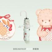 晴雨兩用傘女可愛小熊原創設計洛麗塔少女心甜美公主防曬遮太陽傘 酷斯特數位3c